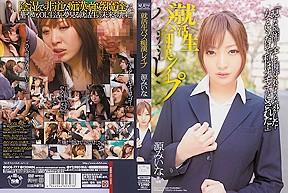 Girl miina minamoto scene...