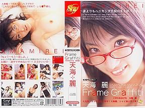 Rei Amami in Frame Graffiti