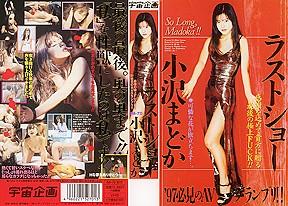 Madoka Ozawa in So Long Madoka