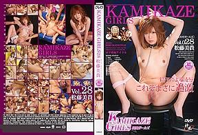 Miki Matsutou in Kamikaze Vol 28