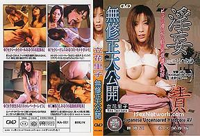 Riko Tachibana in Riko Fantasy (Uncensored)