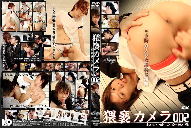Obscene Camera 002 free porn hollywood movies