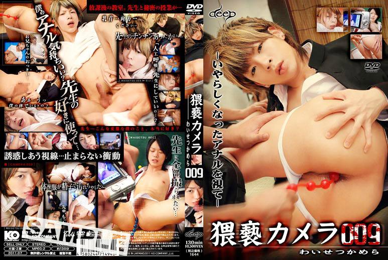 Obscene Camera 009 New Hot Sex Games