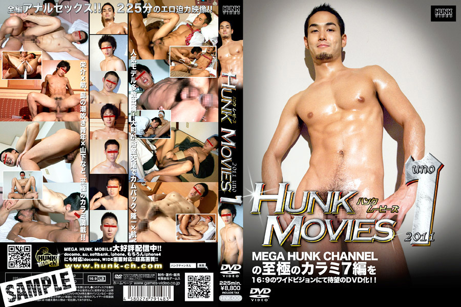Hunk Movies 2011 Uno - 2 of 2 Sexually Transmitted Oral Diseases