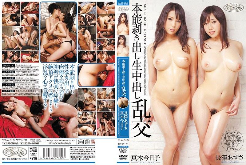 Azusa Nagasawa, Kyoko Maki in Sex on Bare Instinct part 2.1 Asian deep sex throat