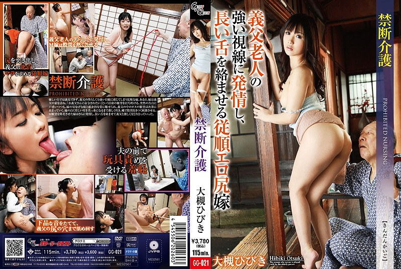 Hibiki Otsuki in Prohibited Nursing part 2.2 Milf hunter avia