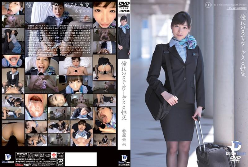 Miki Sunohara in Beautiful Stewardess FUCK part 2.2 eva angelina interracial anal