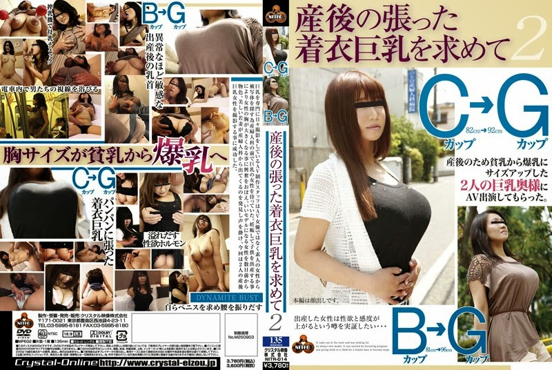Yuu Shinohara, Miwa Nakajima in G Cup in Tight Shirts part 2 Perfect round hentai tits