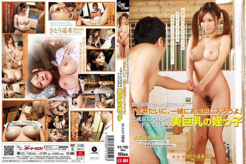 Horny Japanese Girl Haruki Sato In Hottest Bathroom, Handjobs JAV Movie