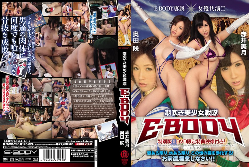 Mitsuki Akai, Saki Okuda in E BODY Squirting Team part 1.2 Streamig exhibition sex