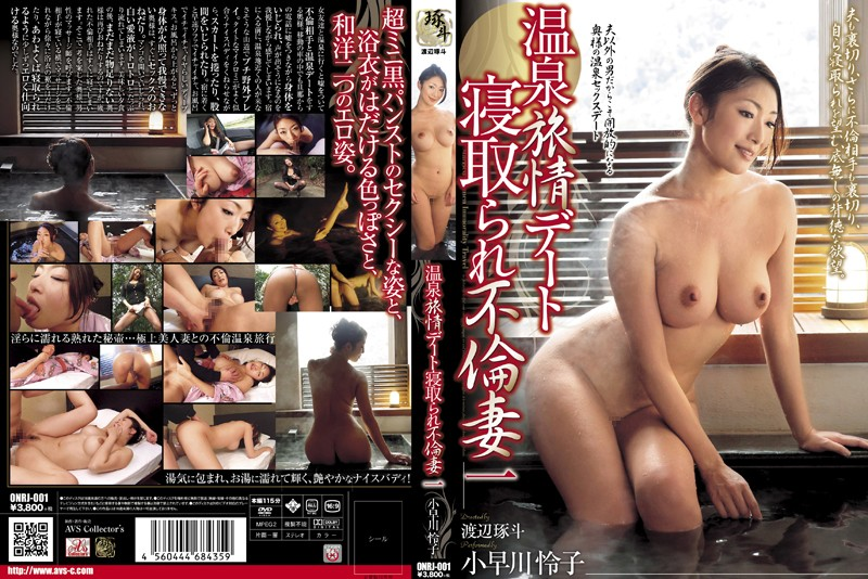 Reiko Kobayakawa in Spa Summertime Dating part 5 Bart simpson fucking all of his family