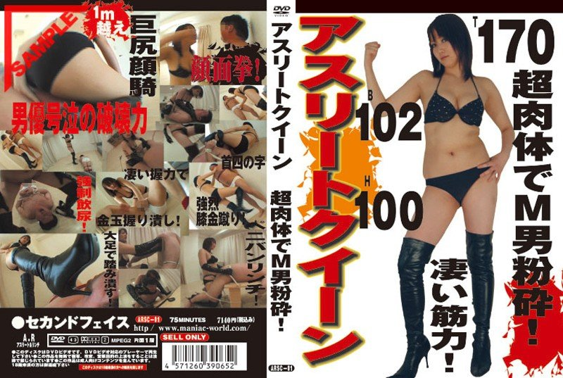 M In The Super-athlete Man Crushed Body Queen! Cyrus self shooting pop slut