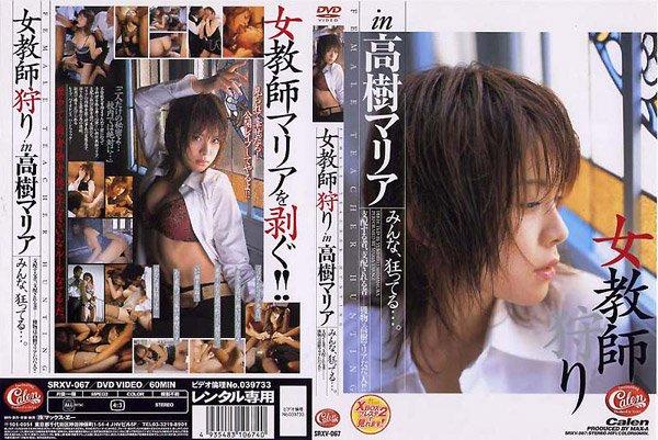 Maria Takagi in Female Teacher Hunting Brenda song naked porn pics