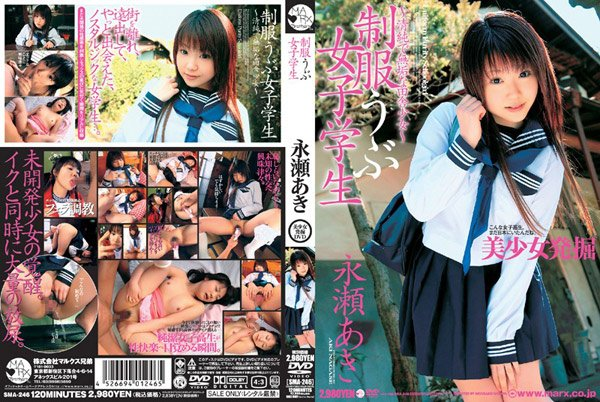Aki Nagase in niform Purity School How to get sex offender off twitter