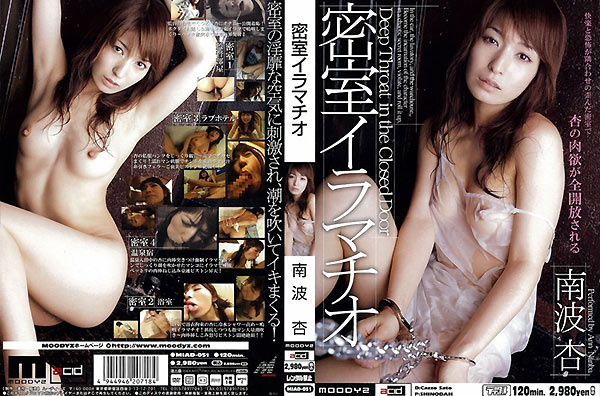 Ann Kaneshiro in Deep Throat in the Closed Door new zealand teens tgp