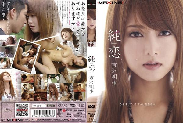 Akiho Yoshizawa - Innocent Love