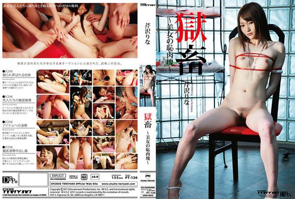 Rina Serizawa in Gokuchiku Lesbians Fucking Threesome
