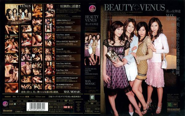 Asahi Miura,Noa Chihiro Hara,Sayuki in Beauty Venus